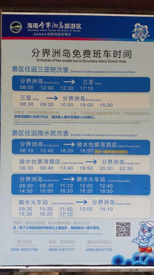 Shuttle Bus Schedule Boundary Island